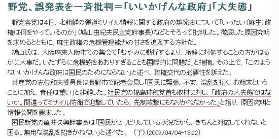 fukushimamizuhogeigekisensei.jpg