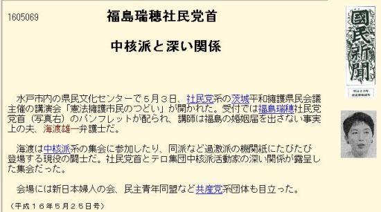 fukushimamizuhokitakosakuin4.jpg