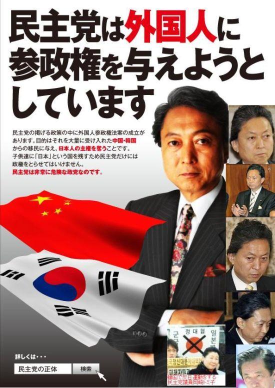 gaijinchonminshutou200908.jpg