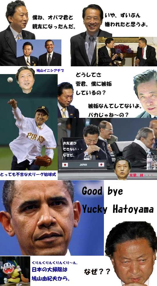 goodbyeyucky20091.jpg