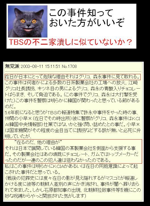 gulikomorimagazainichi1.jpg