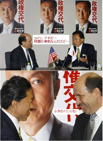 hatodamegaikou20090903.jpg