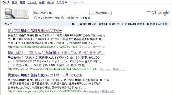 hatokimogoogle1.jpg