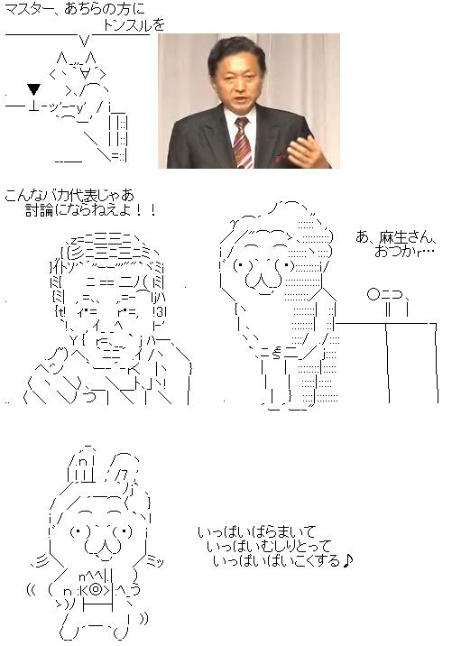 hatoyabaaa200908.jpg