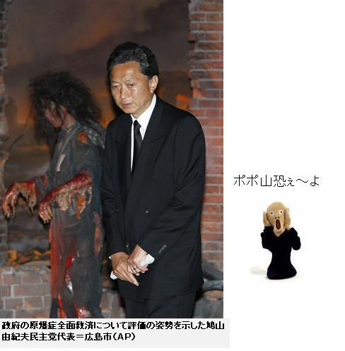 hatoyabakowai200908.jpg