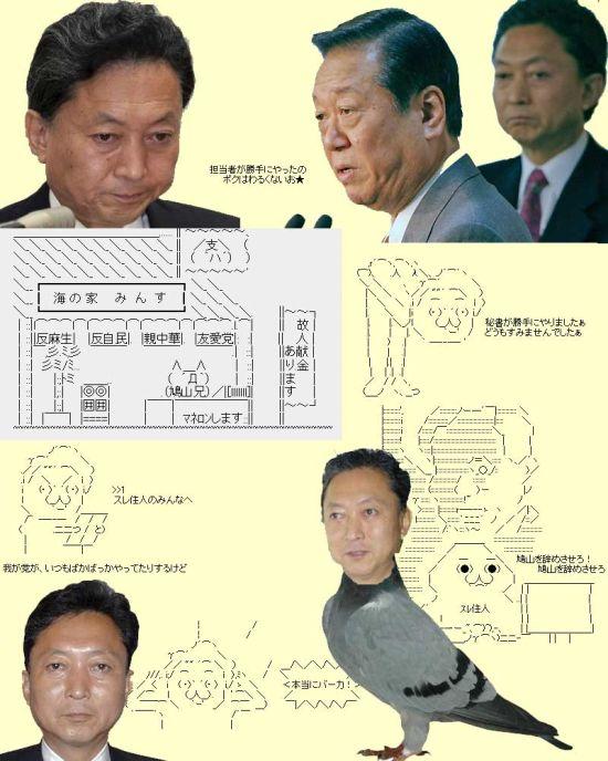 hatoyabaminshutou2009ozawak.jpg