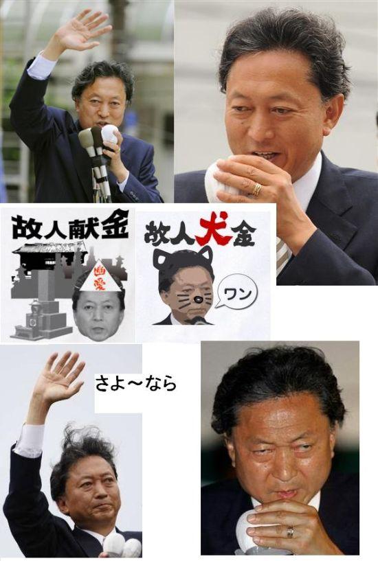 hatoyabasaraba200908.jpg