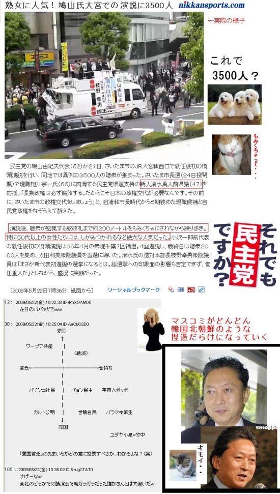 hatoyama3500ninkimono1.jpg