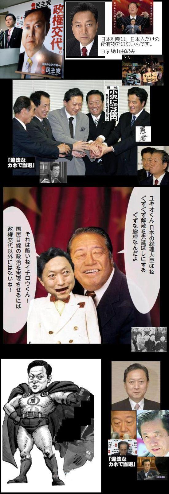 hatoyamakimominsuseitouhoukai1.jpg