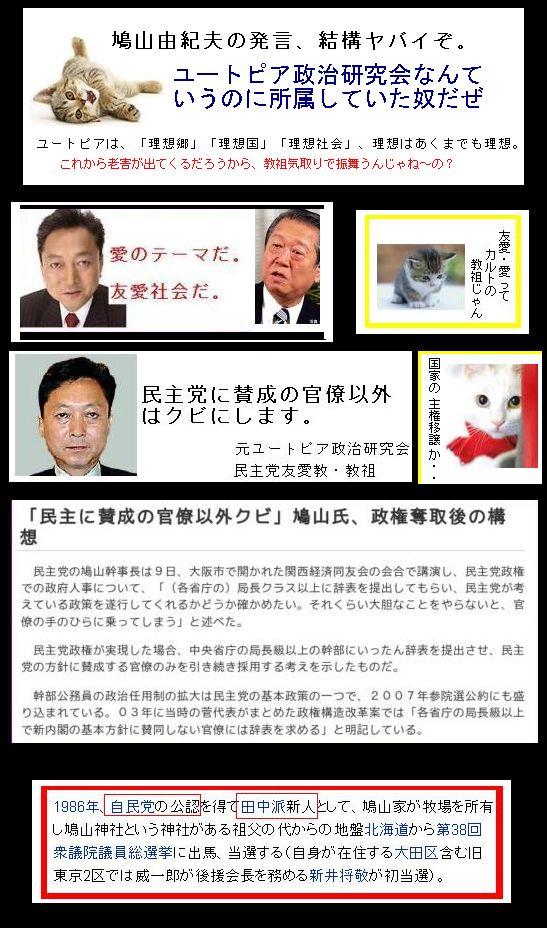 hatoyamakyousodayon1.jpg