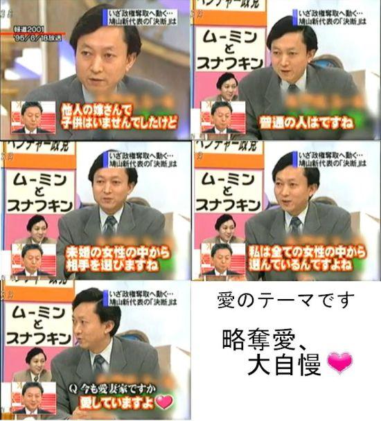 hatoyamalenaihanashi1.jpg
