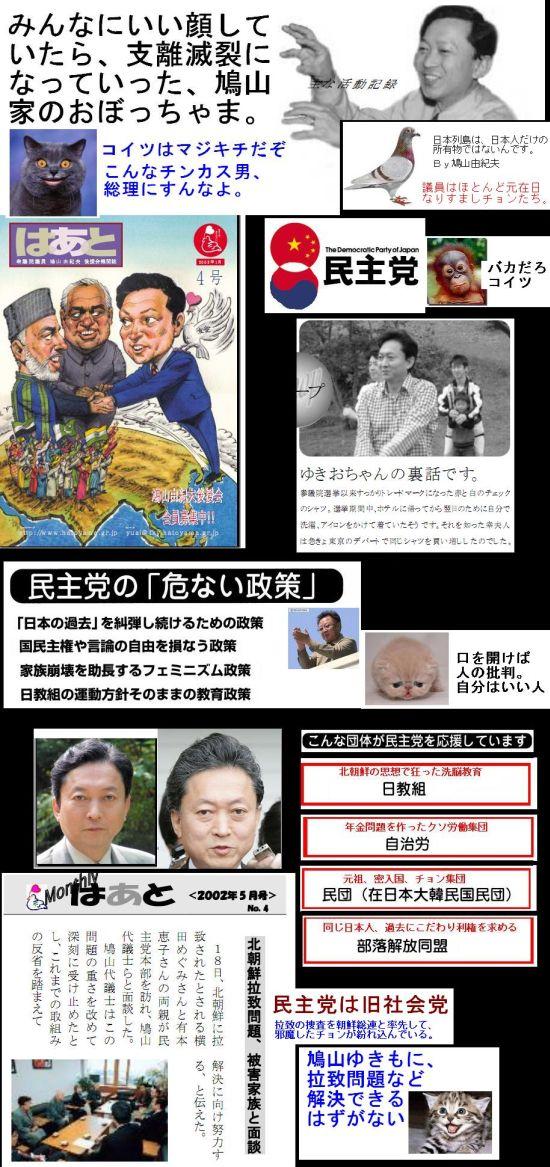 hatoyamamajikichiotokoybayaba1.jpg