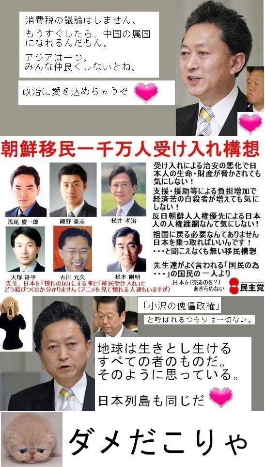 hatoyamaminshujapansaiaku1.jpg
