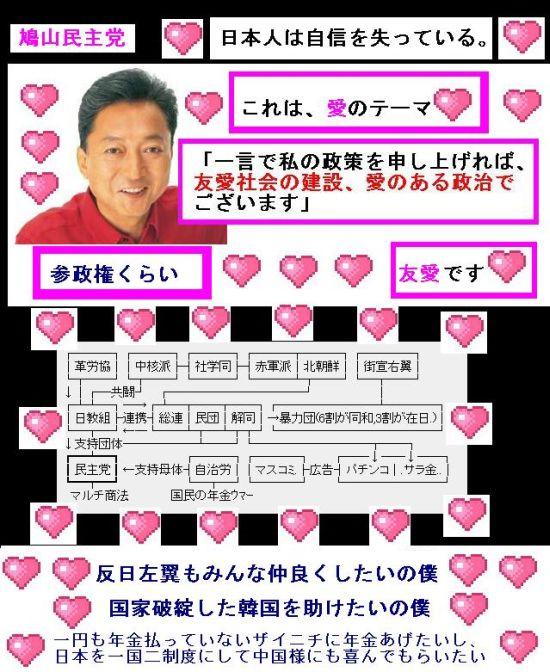 hatoyamaminshuyuaitou1.jpg
