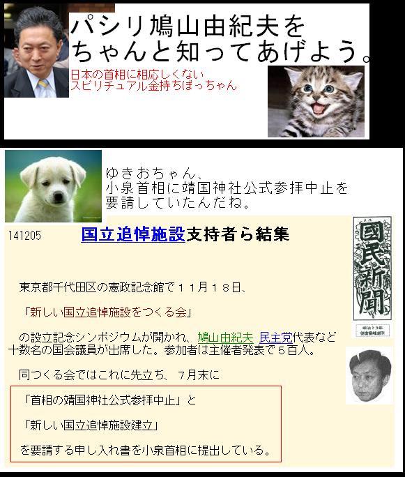 hatoyamanoshoutai1.jpg