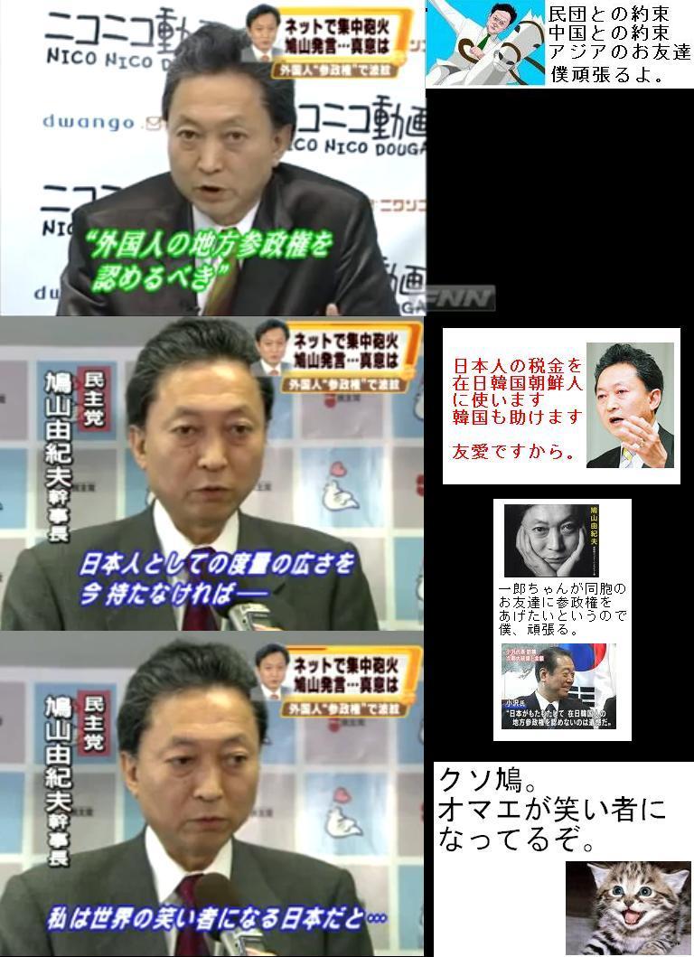 hatoyamanoshoutai4.jpg