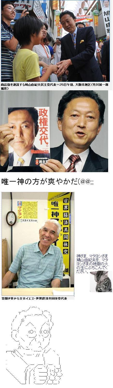 hatoyamataifomae200907.jpg