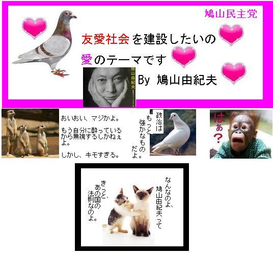 hatoyamayuaishakaikensetusengen0.jpg