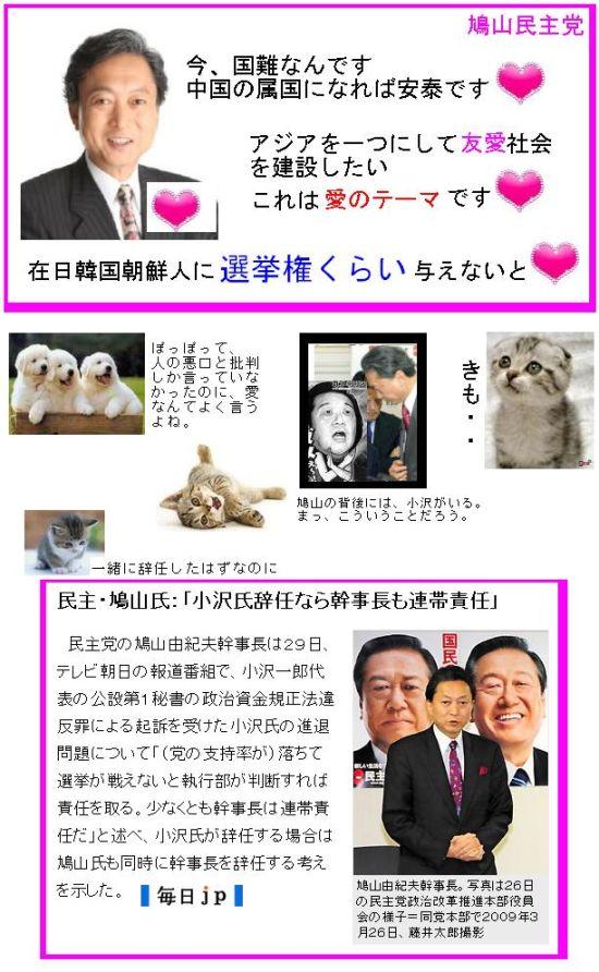 hatoyamayuaishakaikensetusengen1.jpg