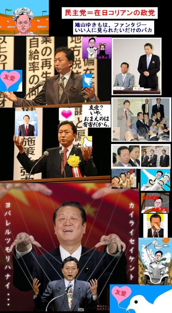 hatoyamayugaitoushutejina1.jpg
