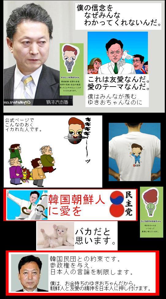 hatoyamayukiochan7.jpg