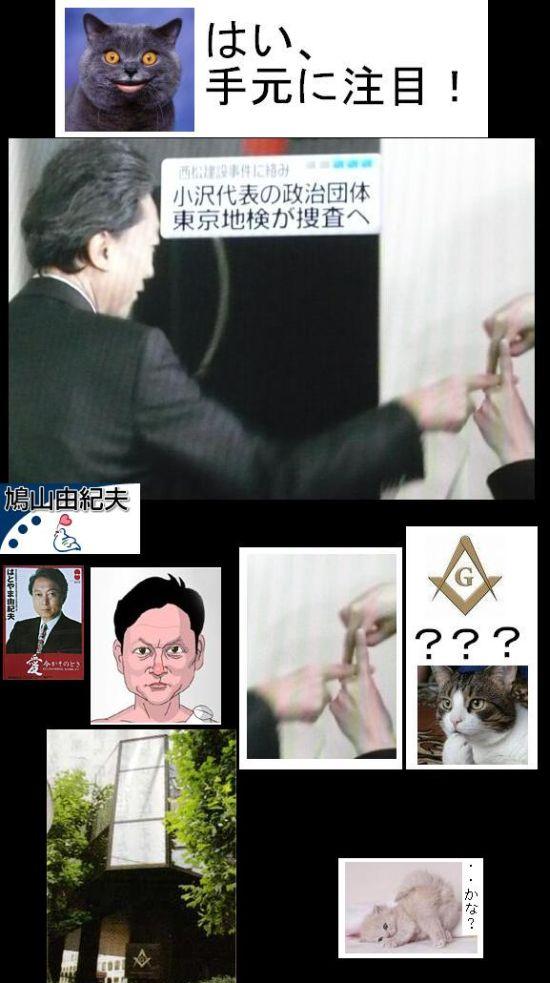 hatoyamayukiomeison1.jpg
