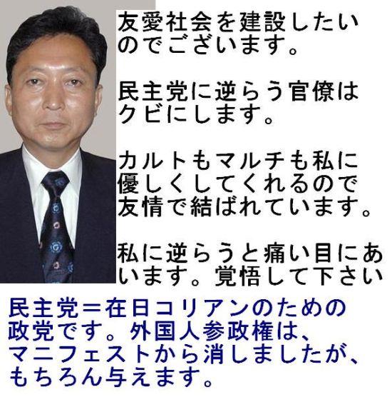 hatoyuaijikoaikanjya1.jpg