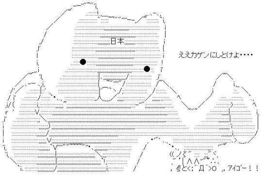 japanvskasugokiminzoku2.jpg