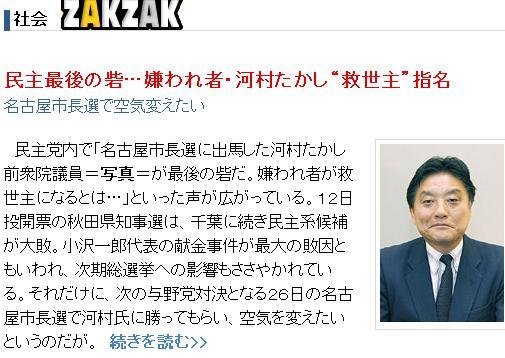 kawamuratakashi1.jpg