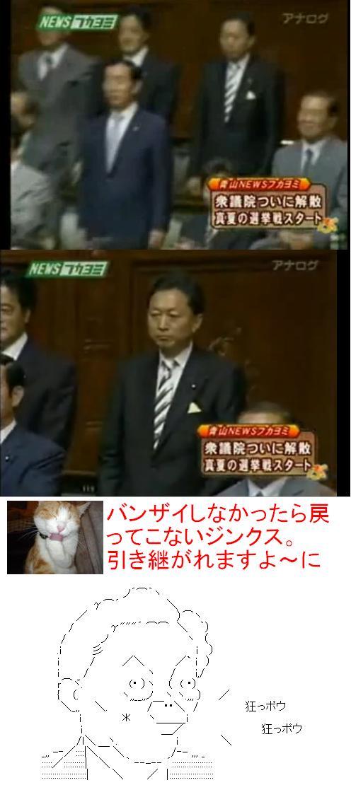 kbanzaihatonashiyo2.jpg