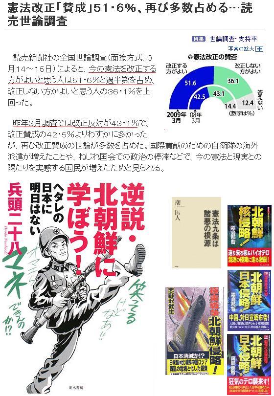 kenpokaisei516.jpg