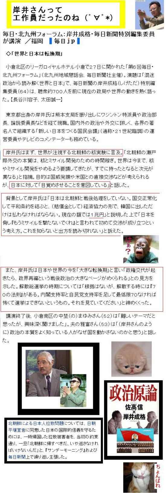 kishiikousakuindaro2.jpg