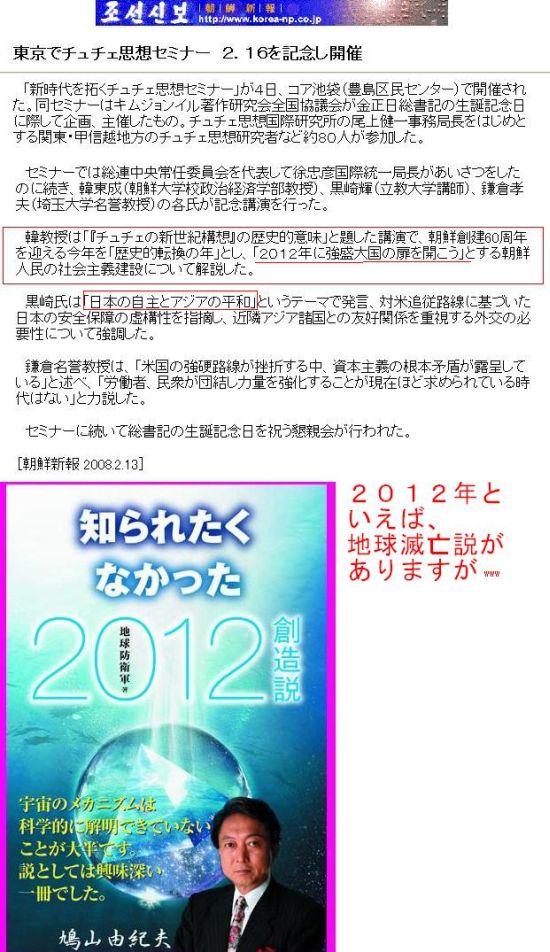kitachon2012shisou1.jpg