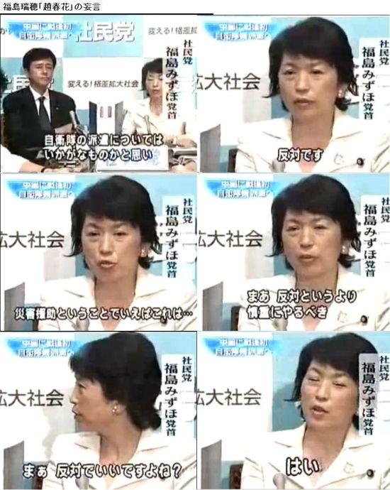 kitachonfukushimamizupo1.jpg
