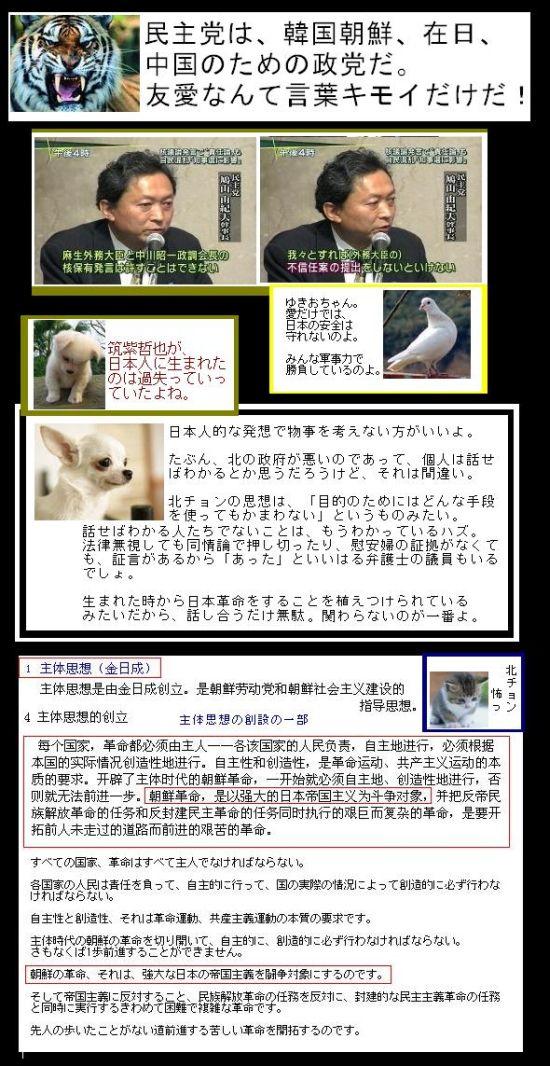 kitachonshisojapan1.jpg