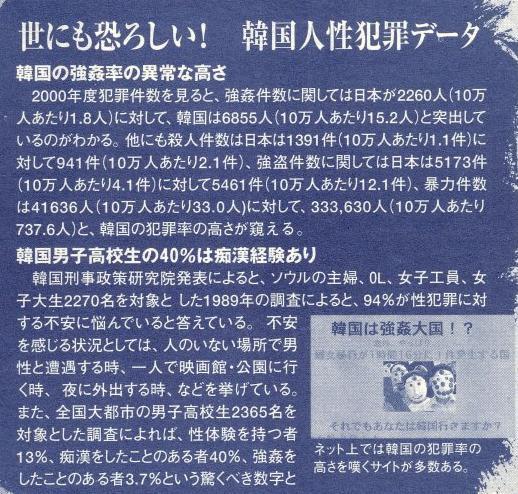 koreanhanzaioosugi1.jpg