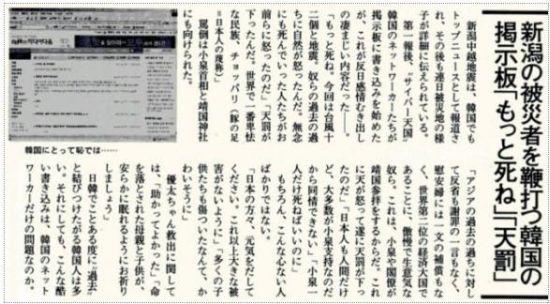 koreansaiteibbsnigata1.jpg