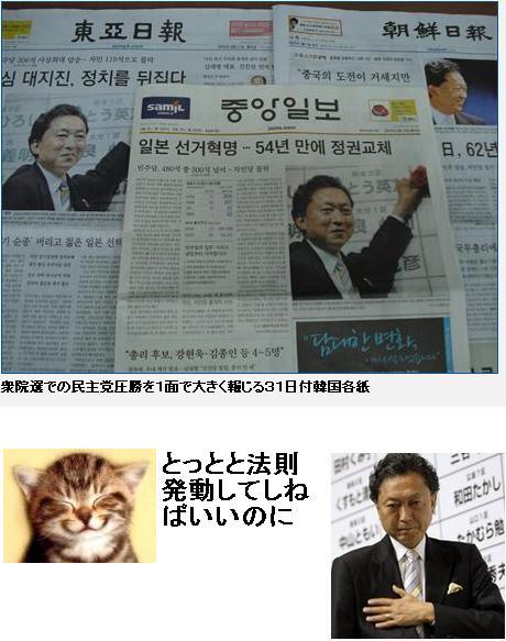 koreanshatoyaba200908.jpg