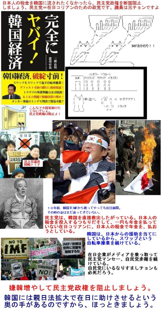 koreawillgotoimf1.jpg