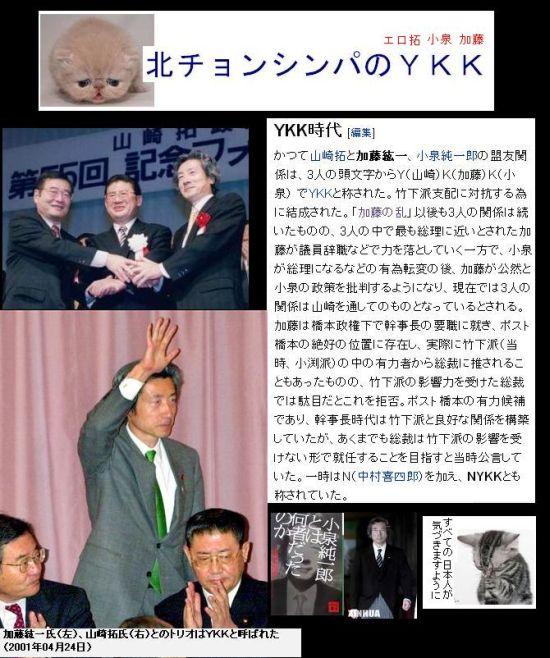 kyykoizumi2001.jpg
