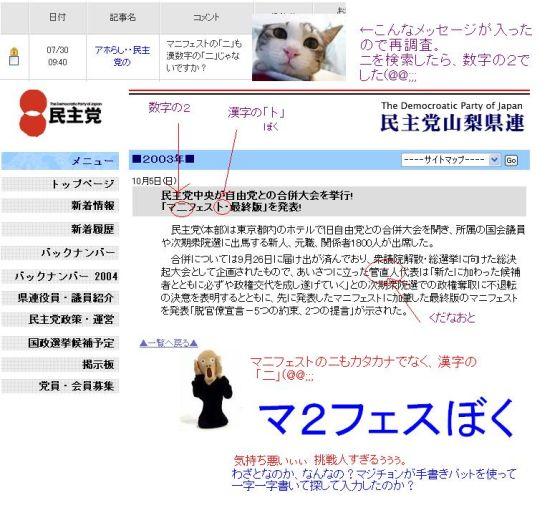 ma2fesubokuyamanashimimshu1.jpg