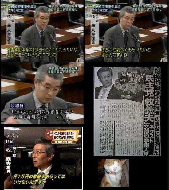 makiyoshiominshufusei1.jpg