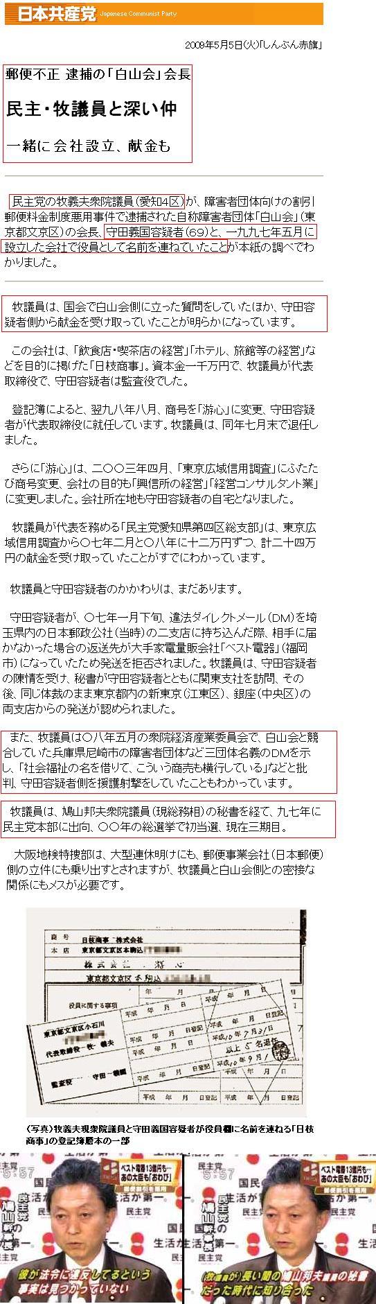 makiyoshiominshufusei2.jpg