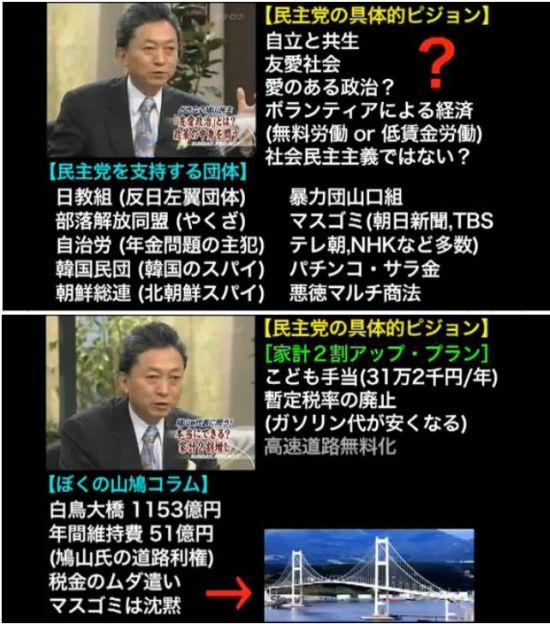 minchinkasuhatoyama2009071.jpg