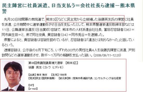 mingotokumamototaiho11.jpg