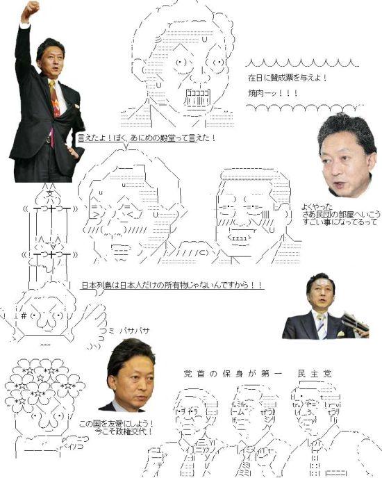 minhatoozawachongumi2009.jpg