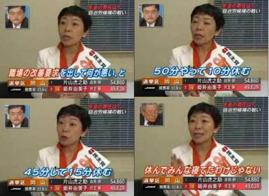 minshuaiharajichirou1.jpg