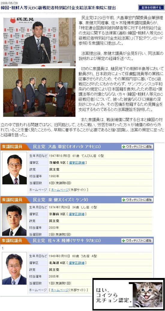 minshuchonninteida1.jpg