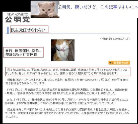 minshuhanzaikoumeishiteki1.jpg