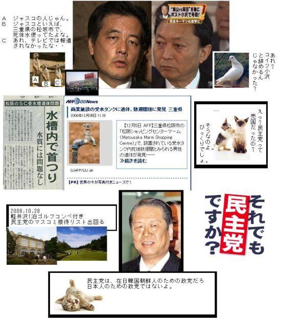 minshuhatookada1.jpg